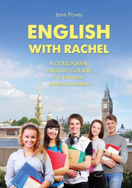 English with Rachel. Курс разговорного английского языка