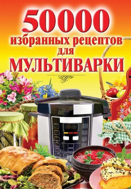 Где можно скачать книгу рецептов от славянской клиники форум