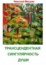 Трансцендентная сингулярность души (сборник)