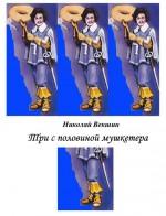 Три с половиной мушкетера (сборник)