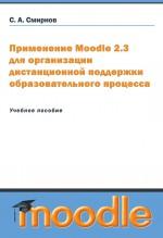 Применение Moodle 2.3 для организации дистанционной поддержки образовательного процесса