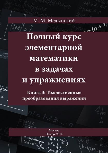 Полный курс элементарной математики в задачах и упражнениях. Книга 3: Тождественные преобразования выражений