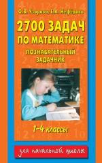 2700 задач по математике. Познавательный задачник. 1–4 классы