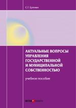 Актуальные вопросы управления государственной и муниципальной собственностью. Учебное пособие