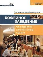 Кофейное заведение. Как превратить кофейные зерна в деньги. 2-е издание