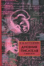 Дневник писателя. 1877, 1880, 1881гг. В 2-х томах. Том 2