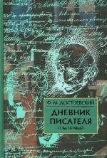 Дневник писателя. 1873, 1876гг. В 2-х томах. Том 1