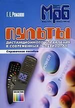 Пульты дистанционного управления в современных телевизорах. (МРБ1278)