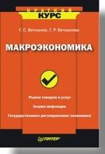 Макроэкономика. Краткий курс