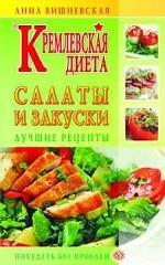 Кремлевская диета полная таблица, меню, рецепты, отзывы