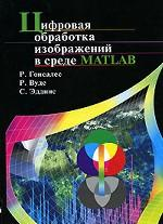 Цифровая обработка изображений в среде MATLAB +CD-ROM