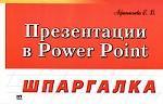 Презентации в Power Point. Шпаргалка