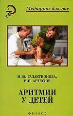 Аритмии у детей