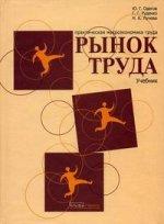Рынок труда. Практическая макроэкономика труда. Учебник