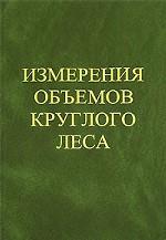 Измерения объемов круглого леса. Справочник