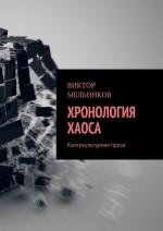 Хронология хаоса. Контркультурная проза (сборник)