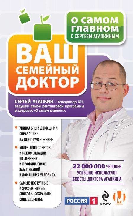 О самом главном с Сергеем Агапкиным. Ваш семейный доктор