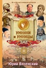 От Кира Великого до Мао Цзэдуна. Юг и Восток в вопросах и ответах