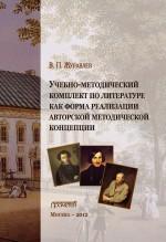 Учебно-методический комплект по литературе как форма реализации авторской методической концепции
