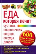Еда, которая лечит суставы, позвоночник, сердце, сосуды, диабет.600 рецептов блюд, которые помогут вам выздороветь