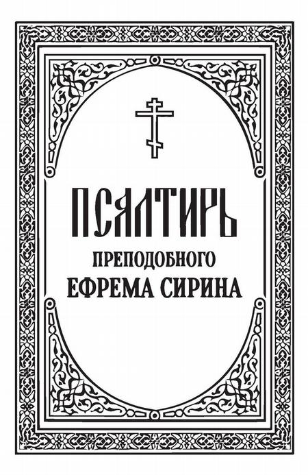 Псалтирь преподобного Ефрема Сирина