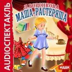 Маша-растеряша (спектакль)