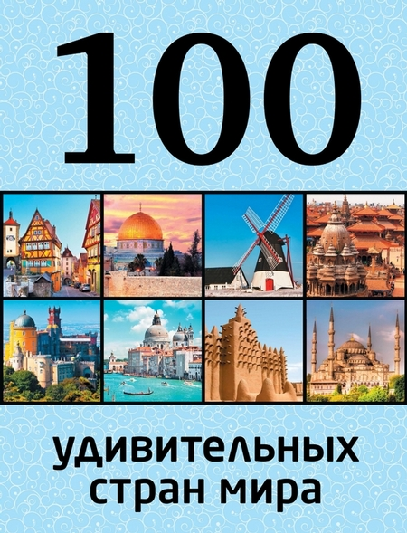 100 удивительных стран мира