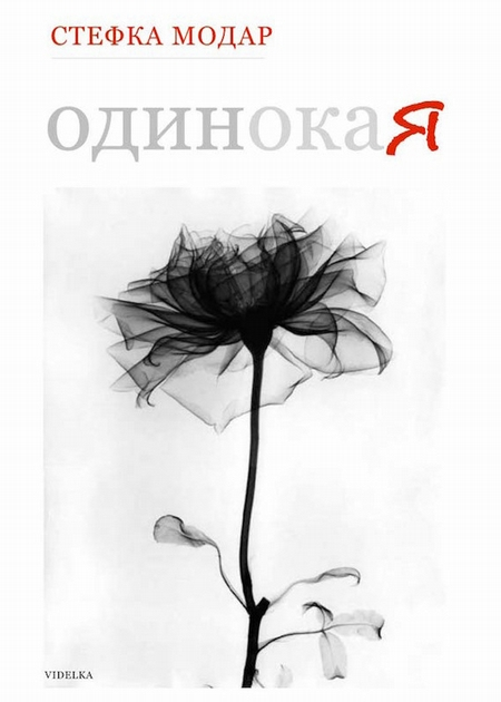 Одинокая