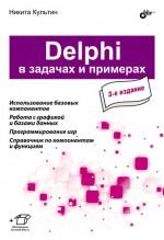Delphi в задачах и примерах (3-е издание)