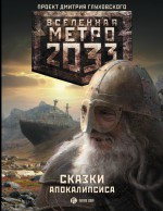 Метро 2033. Сказки Апокалипсиса (сборник)