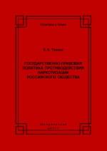 Государственно-правовая политика противодействия наркотизации российского общества