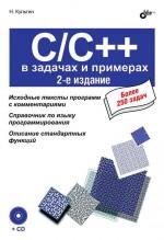 C/C++ в задачах и примерах (2-е издание)