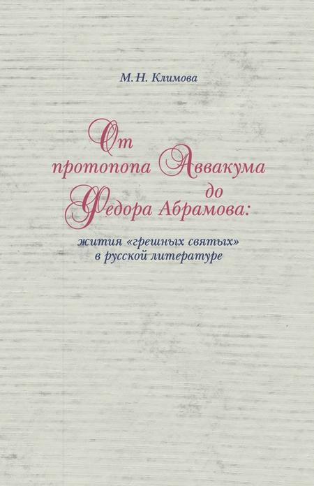От протопопа Аввакума до Федора Абрамова: жития «грешных святых» в русской литературе