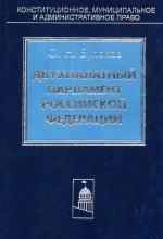 Двухпалатный парламент Российской Федерации