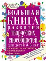 Большая книга развития творческих способностей для детей 3-6 лет. Развиваем восприятие, воображение, внимание, фантазию