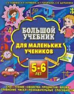 Большой учебник для маленьких учеников 5-6 лет