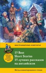15 лучших рассказов на английском / 15 Best Short Stories. Метод комментированного чтения