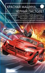 Красная машина, черный пистолет (сборник)