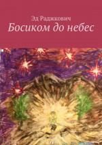 Босиком донебес. роман-трилогия