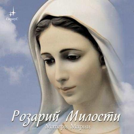 Розарий Милости Матери Марии