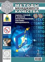 Методы менеджмента качества № 2 2008