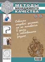 Методы менеджмента качества № 6 2008