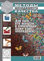 Методы менеджмента качества № 7 2008