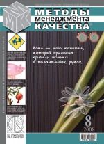 Методы менеджмента качества № 8 2008