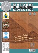 Методы менеджмента качества № 10 2008