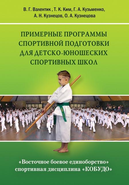 Восточное боевое единоборство – спортивная дисциплина «Кобудо». Примерные программы спортивной подготовки для детско-юношеских спортивных школ