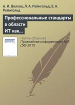 Профессиональные стандарты в области ИТ как фактор технологического и социального развития
