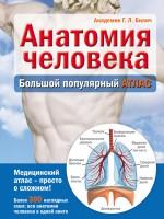 Анатомия человека. Большой популярный атлас