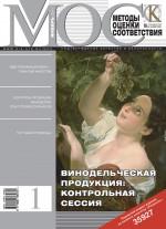 Методы оценки соответствия № 1 2011