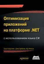 Оптимизация приложений на платформе .NET с использованием языка C#
